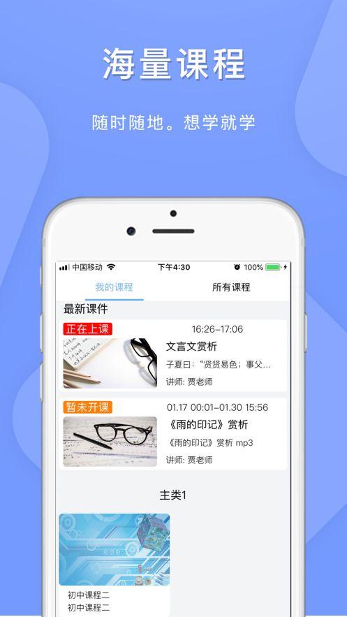 2020江苏省名师空中课堂学生账号注册官网图2: