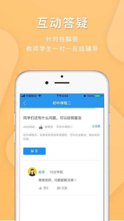 2020江苏省名师空中课堂学生账号注册官网图1: