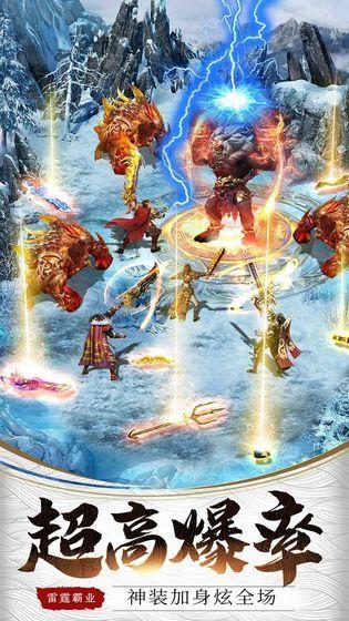 战破苍穹手游官网最新版图3: