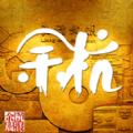 杭州健康码数字平台注册登录入口
