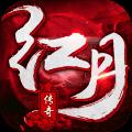 红月恶魔官网版