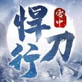 雪中悍刀行武侠风云官网版
