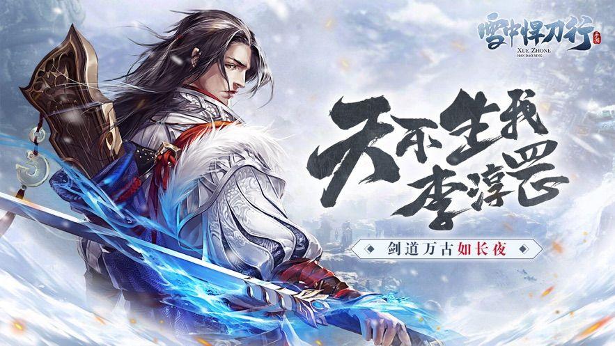 雪中悍刀行武侠风云官网正版手游图5: