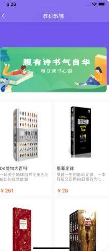 尚贤书城APP官方版图片1