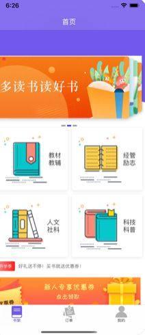 尚贤书城APP图1