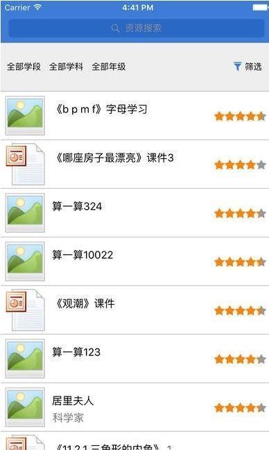 2020中国教育电视台空中课堂在线直播官网图片1