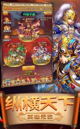 小兵三国大冒险手游安卓版图1: