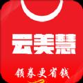 云美慧APP安卓版官方下载 V1.0.0