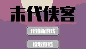 末代侠客游戏评测:横版像素风rpg手游图片1