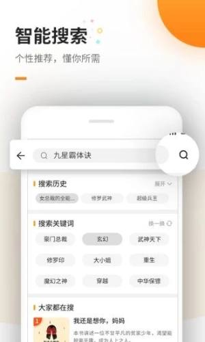 清水小说APP图3