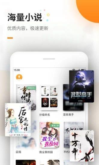 清水小说APP免费版图片1