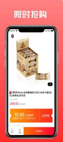 莱特购APP安卓版图3: