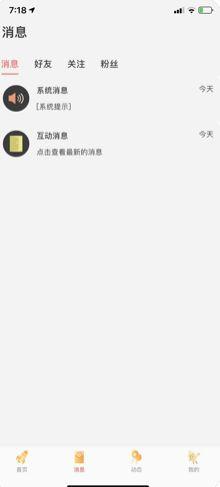 小柒陪练APP安卓版图1: