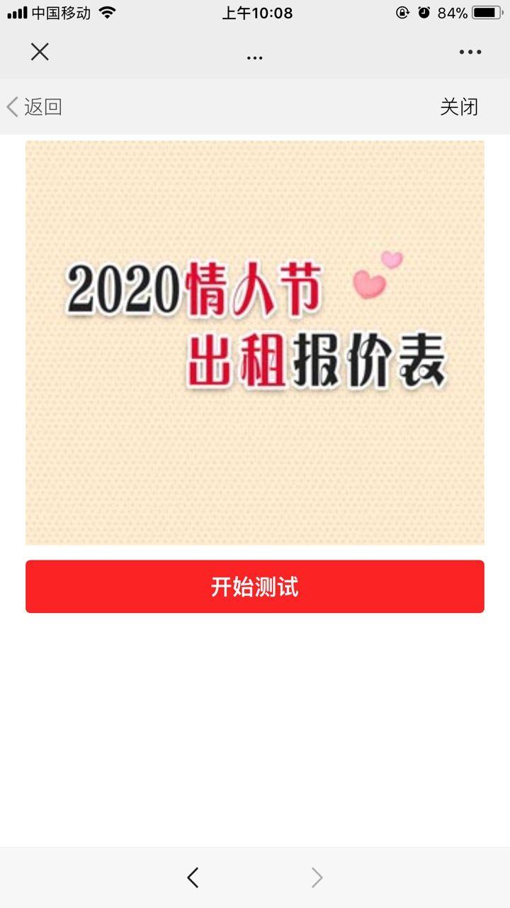 2020年情人节出租报价表测试小程序入口图2: