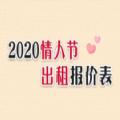 2020年情人节出租报价表