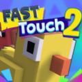 快速触摸2最新版