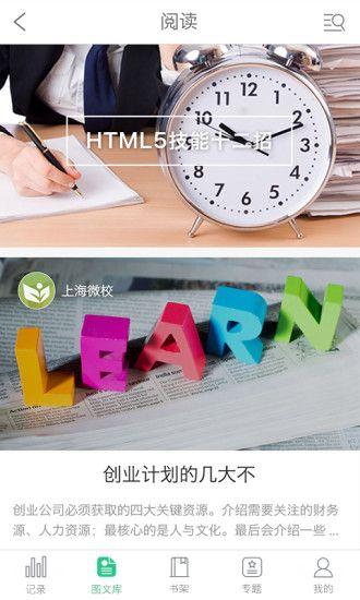 上海微校空间学生注册平台官网入口图3: