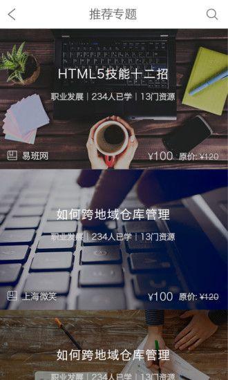 上海微校空间学生注册平台官网入口图1: