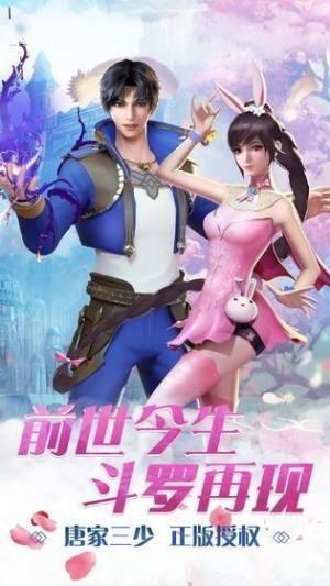 斗罗之昊天神话官网版图4