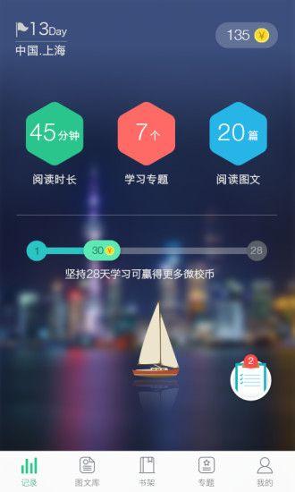 上海微校空间学生注册平台官网入口图4: