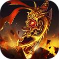 御魔伏妖手机游戏最新版 v1.0