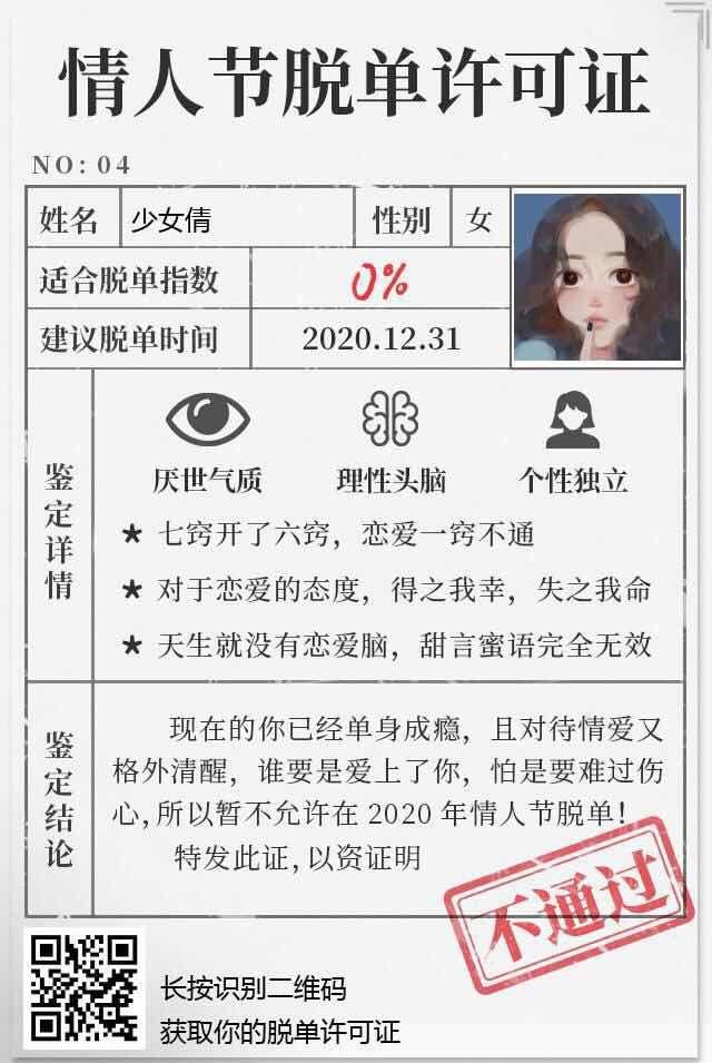 qq情人节脱单许可证测试入口2020官方版图1: