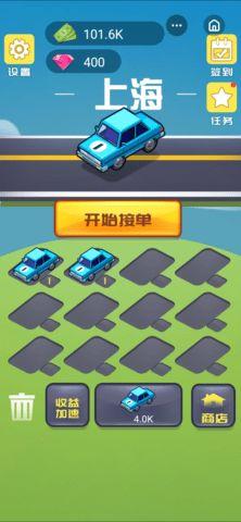 一起搭车游戏无限钞票版图1: