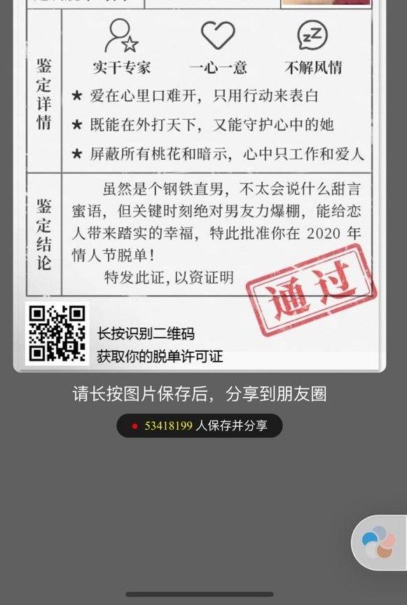 qq情人节脱单许可证测试入口2020官方版图2: