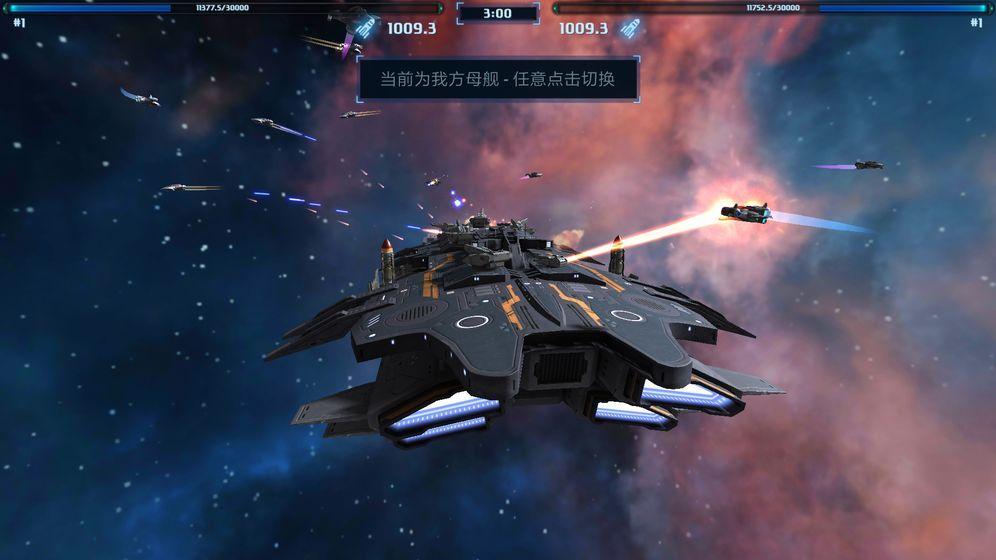 星际之终极战舰手游官网正版图3: