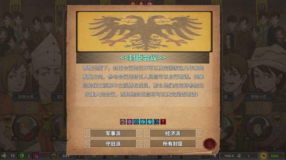 君主模拟器游戏安卓最新版图3: