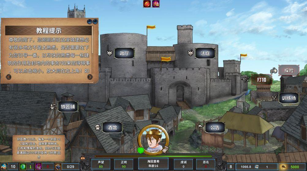 君主模拟器游戏安卓最新版图片1