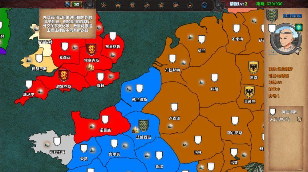 君主模拟器游戏安卓最新版图4: