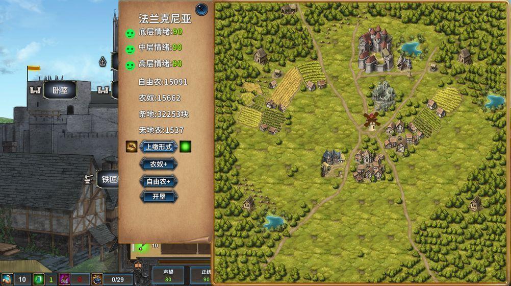 君主模拟器游戏安卓最新版图1: