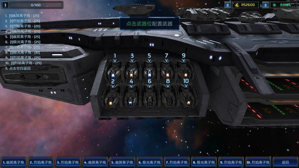 星际之终极战舰手游官网正版图4: