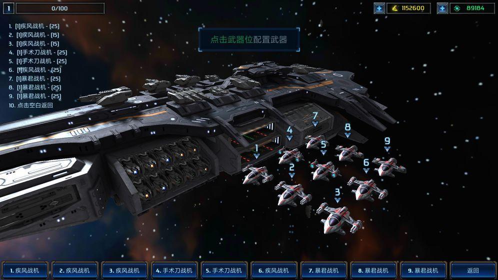 星际之终极战舰手游官网正版图1: