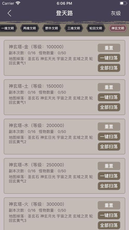 梦幻修仙挂机游戏安卓版图1: