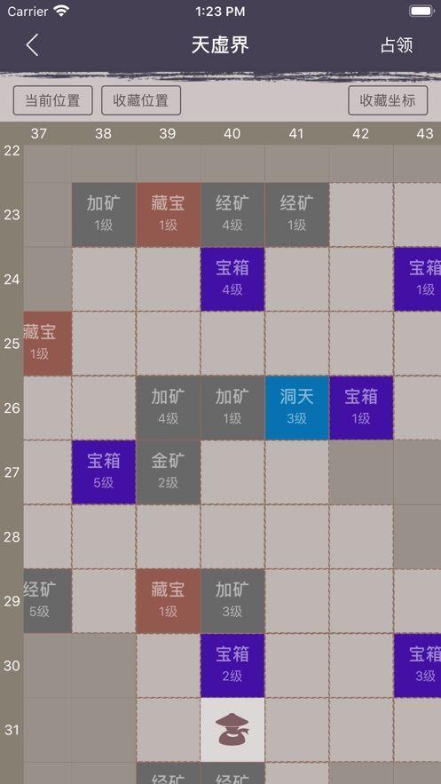 梦幻修仙挂机游戏安卓版图3:
