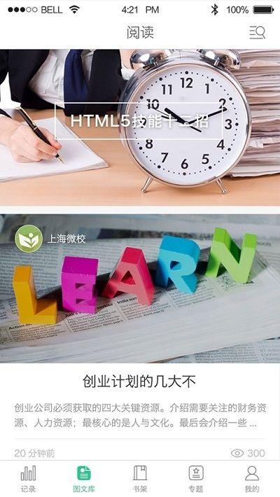 上海微校网络课堂学生登录官网入口图3: