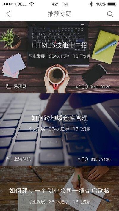 上海微校网络课堂学生登录官网入口图1: