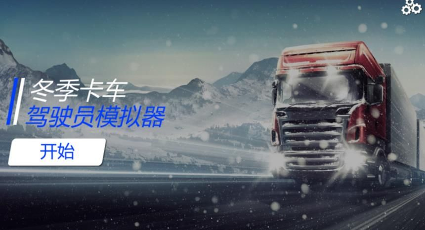冬季卡车驾驶员模拟器游戏官方版图1: