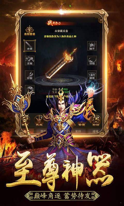 荣耀血旗手游最新正式版图2: