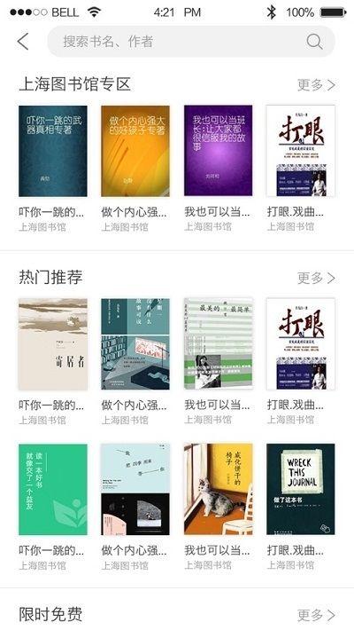 上海微校网络课堂学生登录官网入口图2: