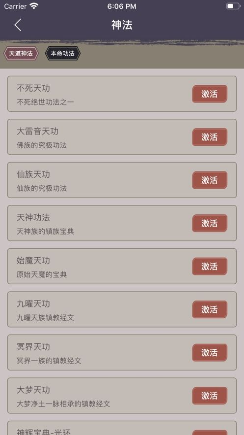 梦幻修仙挂机游戏安卓版图片1