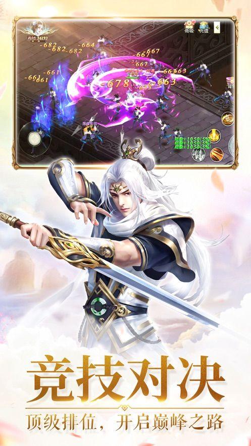 苍云剑圣手游安卓最新版图2: