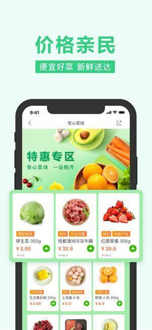 武汉美团送菜app手机版客户端下载图片1