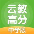 云教高分中学版官方app