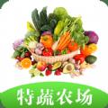 特蔬农场app手机版 v1.0
