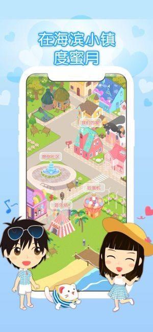 游戏里过情人节入口APP官方版图片1