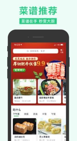 武汉蔬菜配送APP平台官方版图3: