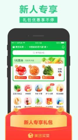 武汉蔬菜配送APP平台官方版图1: